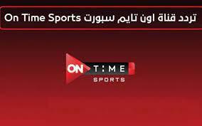 استقبل الان تردد قناة اون تايم سبورت على النايل سات HD الجديد 2021 ON TIME  SPORT