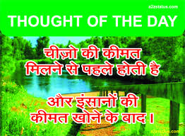 A To Z Status Positive Thought Subh Vichar In Hindi Latest Collection