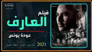 الإعلان الرسمي فيلم العارف | Al Aref official Trailer.❤💥 - YouTube