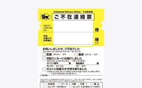Receiving Living In Japan Yamato Transport
