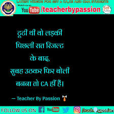 Shubham Sharma Teacher By Passion Quotes Yourquote