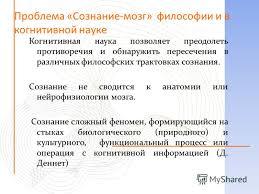 Проблема сознания в философии Реферат Читать текст оnline  Проблема сознания в философии реферат