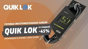 Итальянские <b>кабели Quik Lok</b> класса Hi-End со скидкой 45 ...