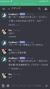 ディスコ 音楽 bot