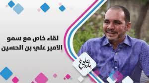 لقاء خاص مع سمو الامير علي بن الحسين - حلوة يا دنيا - YouTube