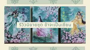รีวิวนิยายแปลจีน : ข้าจะเป็นเซียน