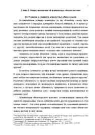 Алиментные обязательства понятие элементы виды Курсовая Курсовая Алиментные обязательства понятие элементы виды 5