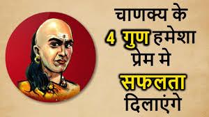 चणकय नत ऐस परष हत ह परम म सफल 4 Love Qualities Chanakya On Love Chanakya Niti