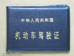 墨尔本中国驾照翻译