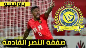 أهداف ومهارات البرازيلي باولينيو نجم فريق جوانزو الصيني لاعب النصر السعودي  الجديد Paulinho - YouTube
