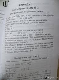 Математика класс Дидактические материалы ФГОС Мерзляк  Иллюстрации