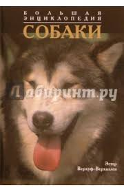 <b>Собаки</b>. <b>Большая</b> иллюстрированная энциклопедия - <b>Верхув</b> ...