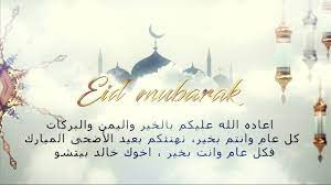عيد مبارك سعيد❤تهنئة عيد الأضحى المبارك⚘ أحببت أن أكون اول من يهنئكم  بمناسبة عيد الأضحى المبارك - YouTube