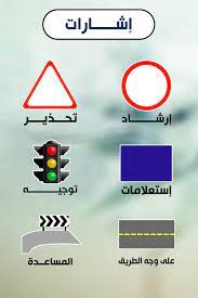 اشارات المرور for Android - APK Download