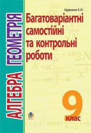 Алгебра Геометрия класс Многовариантные самостоятельные и  Алгебра Геометрия 9 класс Многовариантные самостоятельные и классные и домашние контрольные работы