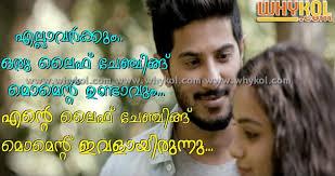 New Malayalam Love Dialogues