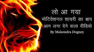 Best Inspirational Quotes In Hindi Motivational Quotes In Hindi By Mahendra Dogney