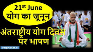 अतरषटरय यग दवस पर भषण 2018 International Yoga Day 2018 Speech In Hindi