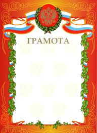 <b>Грамота</b> подарочная <b>BRAUBERG А4</b>, мелованный картон ...