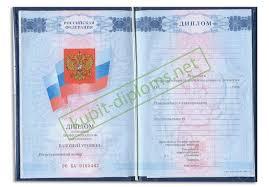 Диплом любого российского вуза почтой Которых следует избегать Рабочее место и визитная карточка или диплом любого российского вуза почтой Собеседование как оно есть Деловой этикет Правила