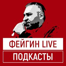 ФЕЙГИН LIVE