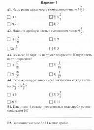 коррекционное образование Контрольная работа по теме Десятичные  Контрольная работа 7 по теме десятичные дроби