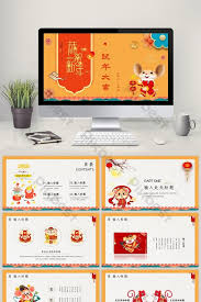 Yellow Chinese Style Year Of The Rat Auspicious Ppt Template