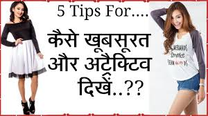 how to look very pretty or attractive everyday hindi आकर ष त क स द ख