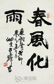 Image result for 春風化雨
