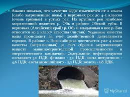 Загрязнение воды реферат класс hotel valeria ru Загрязнение воды реферат 3 класс