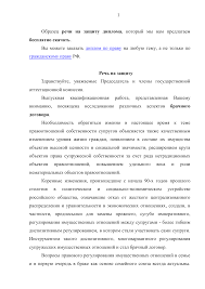 Защита диплома речь образец по педагогике Развлекательный портал Речь на защиту диплома образец по педагогике portaldoma ru