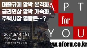 대출규제, 금리인상 압박, 주택시장에 미칠 영향은? (Feat. 언론의 편향성) - YouTube