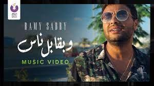 Ramy Sabry - W B'abel Nas (Official Music Video) | (رامي صبري - وبقابل ناس  (الكليب الرسمي - YouTube | Music videos, Music, Mens sunglasses
