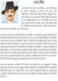 hindi short essay bhagat singh essay on bhagat singh हिन्दी निबंध शहीद भगत webdunia