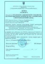 Сертификаты и дипломы Смелянский электромеханический завод  Участие в конференции Современные тепловозы для промышленных предприятий и железнодорожных администраций