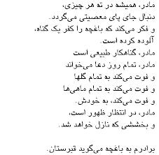 Beautiful Persian Quotes Best Of دلم برای باغچه می سوزد فروغ فرخزاد I Feel Sorry For The Garden