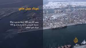 Al Jazeera Channel - قناة الجزيرة - تعرّف على ميناء جبل علي