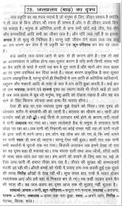 sample essay on a devastation of flood in hindi