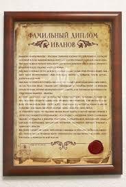 Фамильный диплом Фамильный диплом Темный