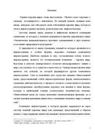 Картина мира и её основные элементы Реферат Реферат Картина мира и её основные элементы 3