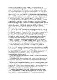 Жан Батист Ламарк реферат по биологии скачать бесплатно клетка  Жан Батист Ламарк реферат по биологии скачать бесплатно клетка цитология хромосомы ядро ДАРВИН ламаркизм естественный эволюция