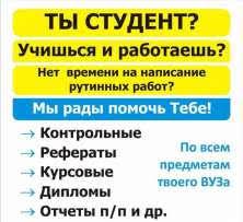Курсовые Работы Обучение курсы репетиторство в Павлодар kz Закажи дипломную курсовую работу у нас