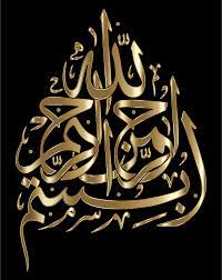 Enjoy and share your favorite beautiful hd wallpapers and background images. Bismillah Islamic Hd Wallpapers For Mobile