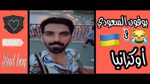 بوفون السعودي في أوكرانيا 😂😂😂 لايفوتكم ضحك - YouTube