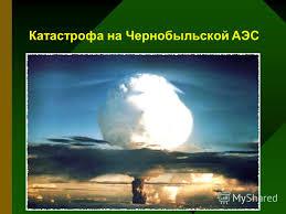 Презентация на тему Катастрофа на Чернобыльской АЭС План  1 Катастрофа на Чернобыльской АЭС