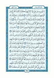 موقع نور القران | سورة الكهف | نسخة مجمع الملك فهد لطباعة المصحف الشريف