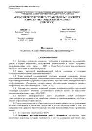 Положение о подготовке и защите ВКР by mike platonov issuu page 1