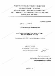 Диссертация на тему Научные школы в системе науки философский  Диссертация и автореферат на тему Научные школы в системе науки философский анализ