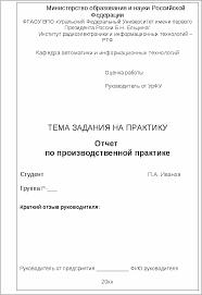 спецификация С С Соколов рекомендации по оформлению  Титульный лист отчета по практике
