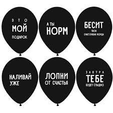 <b>Набор шаров</b> с Оскорблениями №2 черн 6шт - купить, цена с ...